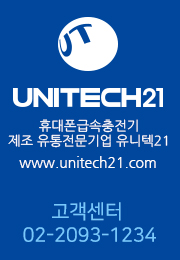 유니텍21